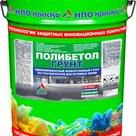 Полибетол-Грунт - полиуретановый грунт для бетонных полов (без растворителей) в Иркутске