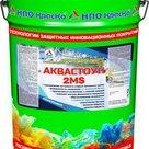 Аквастоун-2MS  пропитка глубокого проникновения для упрочнения бетонных полов без запаха в Омске