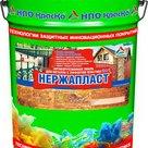 """Нержапласт - эмаль """"жидкий пластик"""" матовая в Ставрополе"""