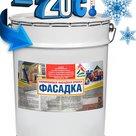 Фасадка - спецкраска реставрационная органорастворимая матовая в Калининграде