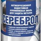 Сереброл (барьер)  водостойкая алюминиевая антикоррозионная грунт-эмаль для защиты металла в Санкт-Петербурге