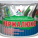 Нержалюкс - антикоррозионная эмаль для алюминия в Санкт-Петербурге