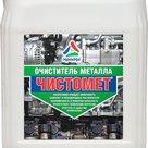 Чистомет - очиститель для чёрного металла в Санкт-Петербурге
