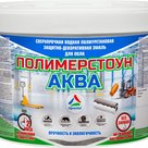 Полимерстоун-Аква  полиуретановая эмаль для бетонных полов (без запаха) в Санкт-Петербурге