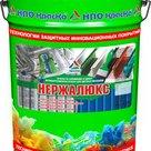 Нержалюкс  толстослойное быстросохнущее антикоррозионное покрытие для защиты высокоуглеродистой стали и металла в Ставрополе