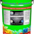 Алюминол  алюминиевая водостойкая антикоррозионная грунт-эмаль для черных, цветных и оцинкованных металлов в Иркутске