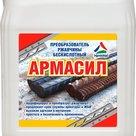 Армасил - преобразователь ржавчины бескислотный в Омске