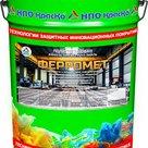 Ферромет - 1к износостойкая грунт-эмаль для долговременной защиты черных и цветных металлов, 20кг в Ставрополе