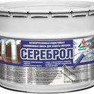 Сереброл (барьер)  грунт-эмаль водостойкая с алюминиевой пудрой для защиты металла в Санкт-Петербурге