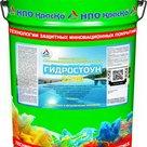 Гидростоун 2 (УФ)  гидроизоляционная эмаль для бетонных и металлических бассейнов в Самаре