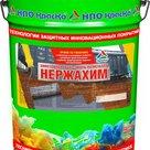 Нержахим - грунт-эмаль химстойкая антикоррозионная матовая в Ставрополе