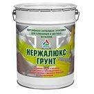 Нержалюкс-Грунт - грунтовка для цветных металлов матовая в Санкт-Петербурге