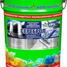 Сереброл (барьер)  эмаль водостойкая с алюминиевой пудрой для защиты металла в Воронеже
