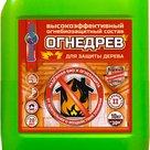 Огнедрев  огнебиозащитный высокоэффективный состав для дерева в Ставрополе