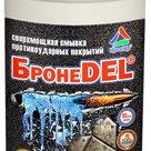 БронеDEL  сверхмощная смывка противоударных покрытий в Ставрополе