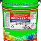 Полибетол - полиуретановая эмаль для бетонных полов без запаха в Воронеже