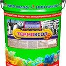 Термоксол (УФ)  термостойкая антикоррозионная грунт-эмаль 3 в 1 для металла (до +250С) в Воронеже
