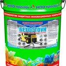 Бетостоун  быстросохнущая двухкомпонентная полиуретановая грунт-эмаль для бетонных полов в Воронеже