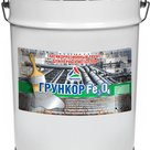 Грункор Fe3О4 - быстросохнущий антикоррозионный грунт по металлу (с фосфатом цинка и железной слюдкой), 20кг в Краснодаре