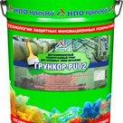 Грункор-PU02  двухкомпонентный полиуретановый грунт для металла в Омске