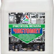 Чистомет - очиститель для чёрного металла