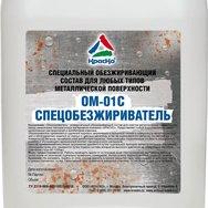 ОМ-01С - универсальный обезжиривающий состав для очистки металла