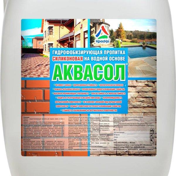 Аквасол - водоотталкивающая силиконовая гидрофобизирующая пропитка для камня и бетона