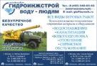Организация водоснабжения на даче в Подмосковье