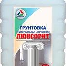 Люксорит-Грунт - акриловая грунтовка для внутренних работ в Краснодаре
