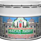 Фасад-Люкс - краска фасадная акриловая на водной основе матовая в Москве