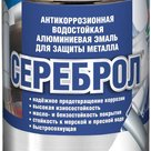 Сереброл - алюминиевая водостойкая грунт-эмаль эмаль по металлу в Москве