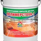 Полимерстоун-1 - покрытие полиуретановое однокомпонентное глянцевое в Москве