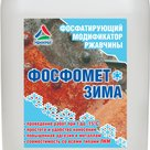 Фосфомет-Зима - фосфатирующий морозостойкий модификатор ржавчины в России