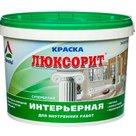Люксорит - краска интерьерная для влажных помещений супербелая моющаяся влаго- и износостойкая высокоукрывистая, матовая в Москве