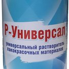 Р-Универсал - спецразбавитель для ЛКМ в России