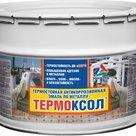 Термоксол - термостойкая краска по металлу в Москве