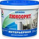 Люксорит - супербелая латексная краска для стен и потолков сухих помещений, 4кг в Омске