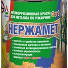 Нержамет - краска для наружных работ по металлу и ржавчине в Москве