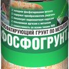 Фосфогрунт - грунт фосфатирующий антикоррозионный матовый в России