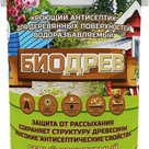 Биодрев  кроющий антисептик по дереву на водной основе без запаха в Краснодаре