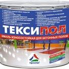 Тексипол  полуглянцевая эмаль для бетонного пола (с добавлением микронизированного мрамора) в Москве