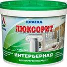 Люксорит - вододисперсионная краска для стен и потолков влажных помещений, 4кг в Омске
