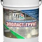 Эполаст-Грунт - эпоксидная грунтовка для бетонных полов в России