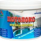 Потолокс - акриловая краска для потолков влажных помещений в Краснодаре