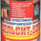 Цельсит-500 - эмаль термостойкая кремнийорганическая матовая в Краснодаре