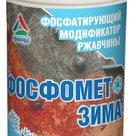 Фосфомет-Зима - фосфатирующий морозостойкий нейтрализатор ржавчины в России