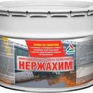 Нержахим - грунт-эмаль химстойкая антикоррозионная матовая в России