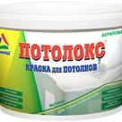 Потолокс - акриловая краска для потолков в сухих помещениях в Москве