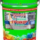 Грункор - антикоррозионный быстросохнущий грунт по металлу (с фосфатом цинка), 20кг в России