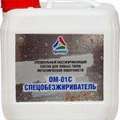 ОМ-01С - спецобезжириватель для черного и оцинкованного металла в России